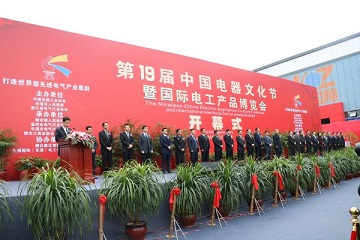 热烈庆祝第十九届中国电器文化节暨国际电工产品博览会